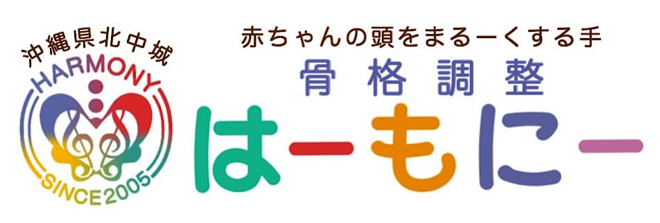 沖縄/北中城/整体/赤ちゃんの頭の形/骨格調整はーもにー